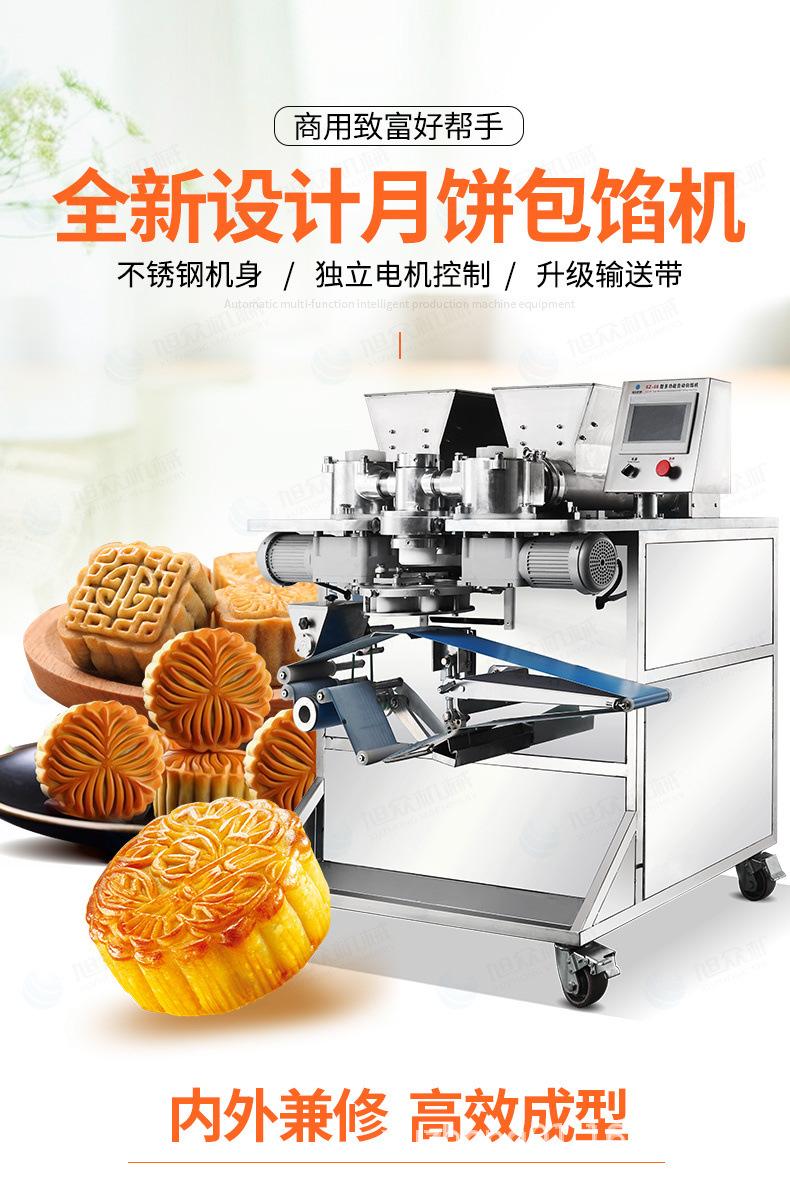 旭众新款XZ-68包馅月饼机   自动月饼机价格