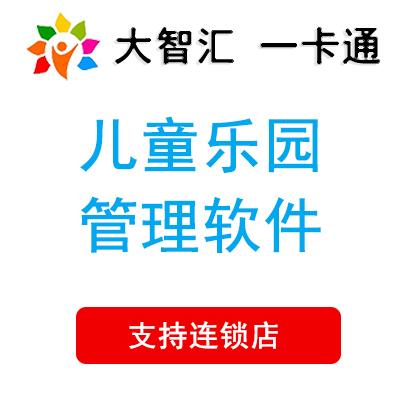 大智汇淘气堡儿童乐园软件大型游乐场连锁店会员刷卡收费系统正版