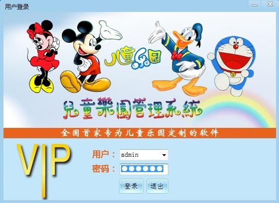 儿童乐园收费系统儿童乐园管理软件游乐园会员软件游乐场收银机
