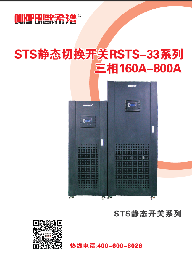 STS切换开关RSTS-33系列三相160A-800A
