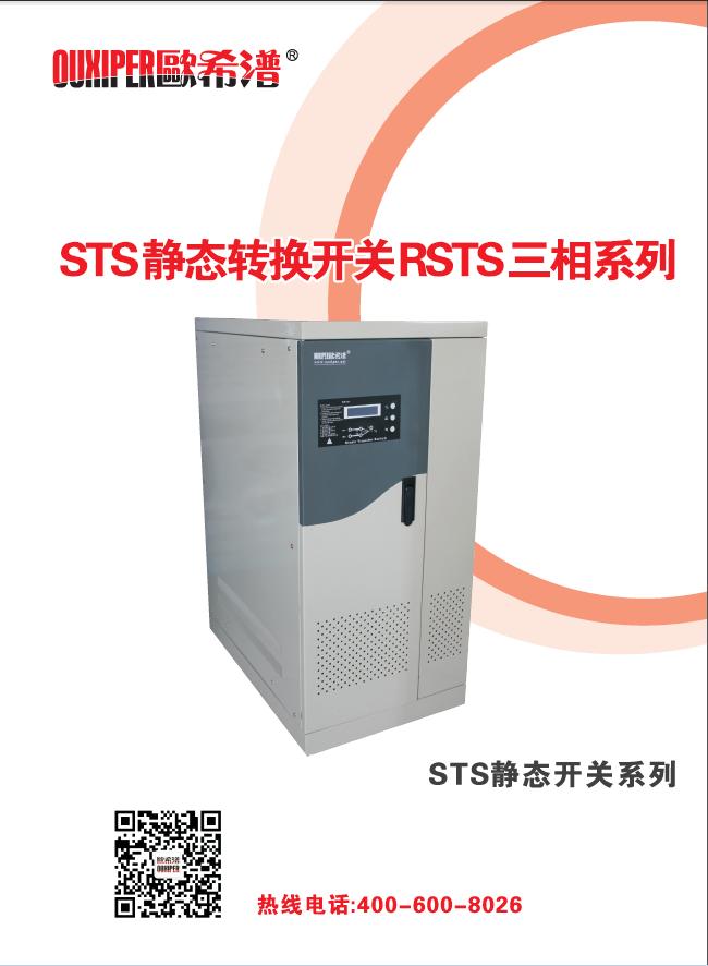 STS静态转换开关RSTS三相系列