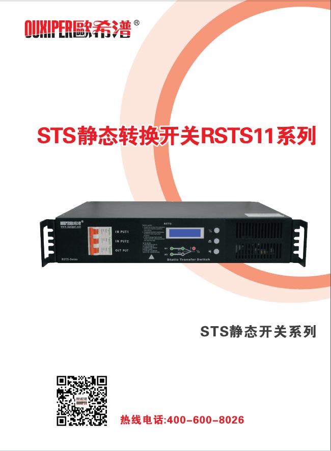 STS静态转换开关RSTS11系列