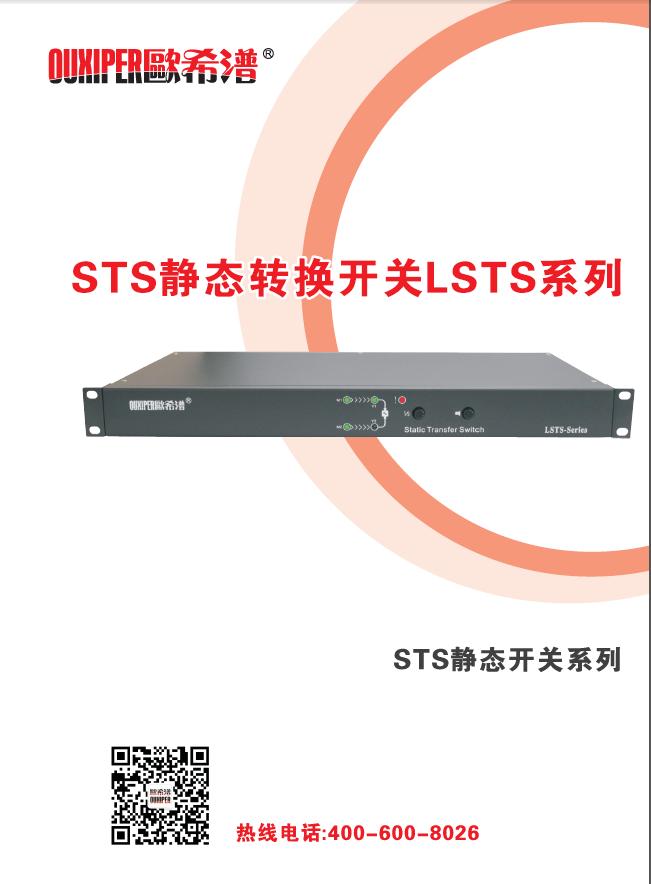 STS静态转换开关LSTS系列