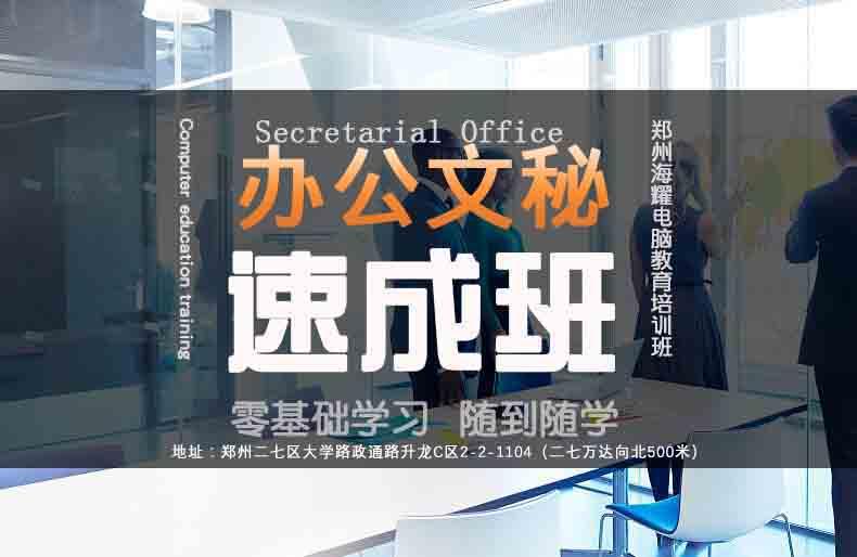 郑州办公软件整个课程学完要多久