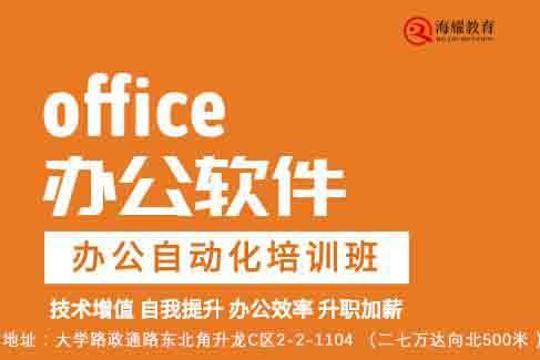郑州办公软件培训word excel ppt培训班
