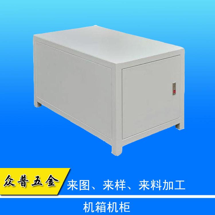 东莞五金加工厂家众普五金不锈钢铝型材钣金加工机箱机柜外壳定制