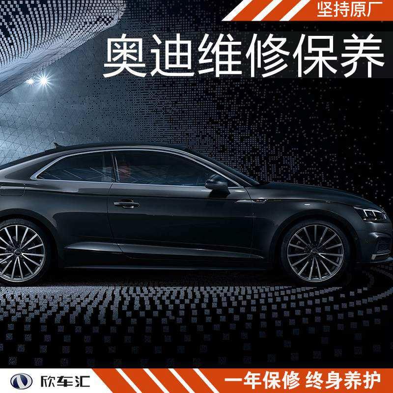 奥迪更换雨刷器,上海奥迪维修保养贵吗