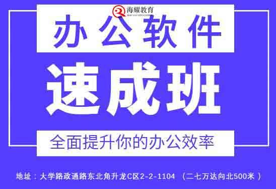 郑州办公软件培训班 淘宝美工系统化教学