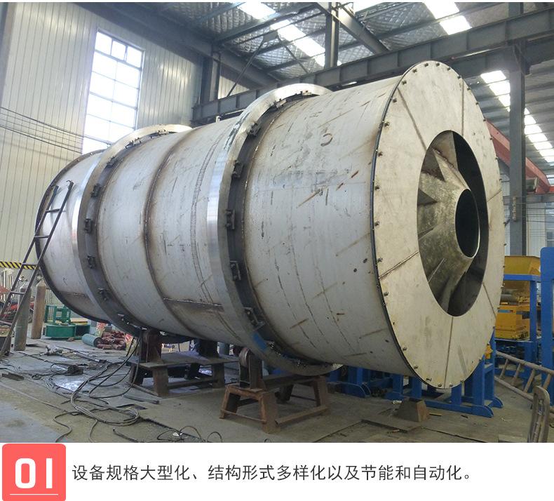 大型滚筒不锈钢烘干机 煤泥锯末回转干燥设备 批发供应