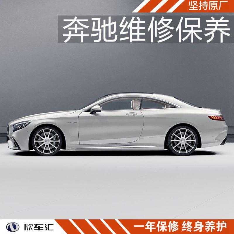 奔驰空调净化养护,上海奔驰维修保养多少钱