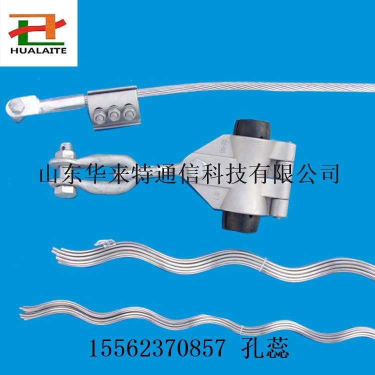 光缆悬垂线夹 预绞式直线悬挂线夹 光缆悬垂串