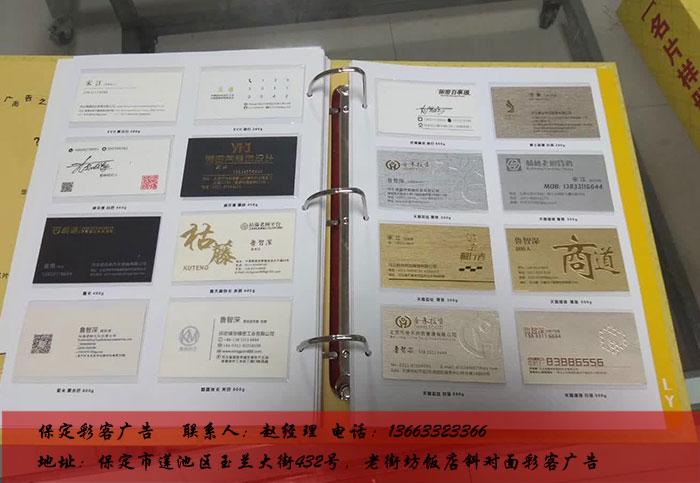 保定金箔名片、拉丝银名片、铜版纸名片设计印刷加急名片打印