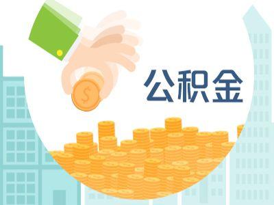 社保公积金常见问题解答,专业代缴企业职工五险一金
